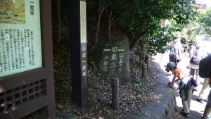 旧東海道、『品濃の一里塚』です。 江戸の昔から400年、何万人の人がここを往来したのでしょうか。 【ウンチク】写真に写っている石は一里塚ではありません。 道の両側にある小山が一里塚(神奈川県の史跡)です。  と、写真左隅の解説板に書いてありました。