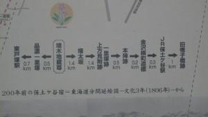 本日の旅程です。 もうわかりましたね。 そう旧東海道をめぐる(歩く)旅です。(+_+);